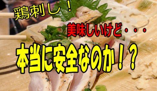 鹿児島の鳥刺しに食中毒はある?安全な食べ方はコレだ!