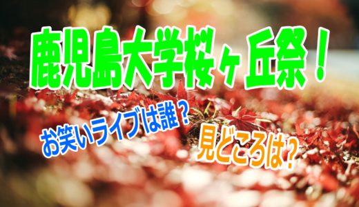 鹿児島大学桜ヶ丘祭のお笑いライブは誰?学祭の見どころも紹介!