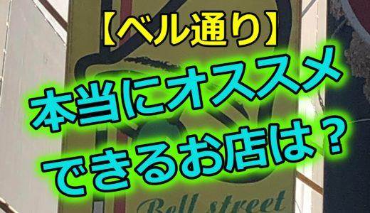 【鹿児島中央駅】一人でも行けるランチは?ベル通りがオススメ!