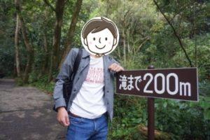雄川の滝の遊歩道