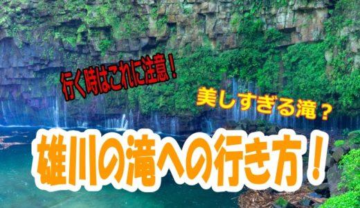 【雄川の滝】車での行き方や駐車場は?ランチは何を食べる?