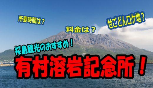 【桜島】有村溶岩展望所の所要時間は?料金や西郷どんジャンプの撮り方!
