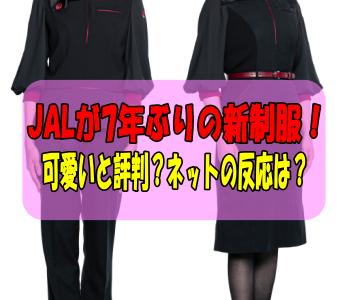 JALの新制服は可愛い?デザインは?旧モデルとの違いは?