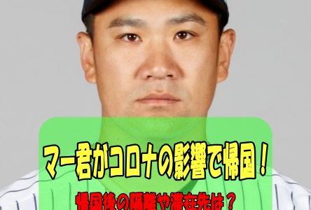 田中将大は帰国後隔離される?滞在先やネットの批判が気になる!