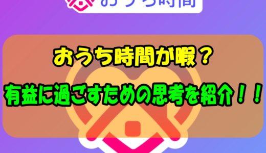 【新型コロナ】おうち時間が暇?一人暮らし社会人男性の過ごし方!