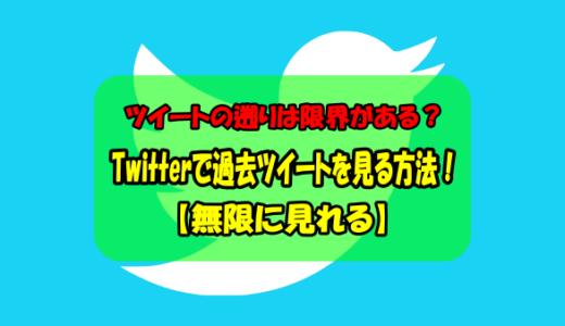 Twitterで過去ツイートを遡る限界は?【無限に見れる】