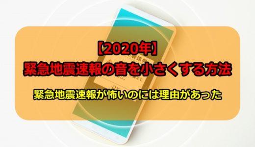 【2020】緊急地震速報の音を小さくする方法!【トラウマな人へ】