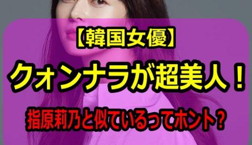 クォンナラと指原莉乃はどこが似てる?画像を比較してみた!