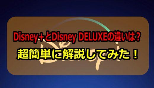 Disney+とDisneyDELUXE の違いを超簡単に解説!比較まとめ
