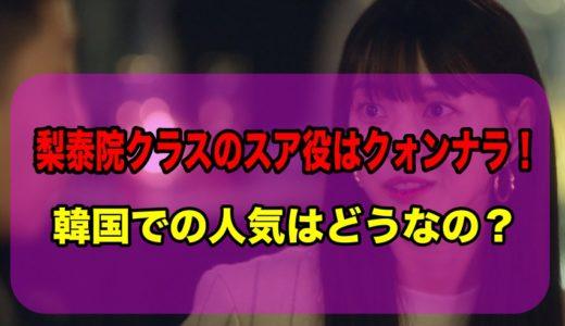 【梨泰院クラス】スア役は元アイドルのクォンナラ!韓国でも人気?
