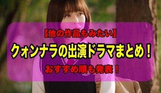 クォンナラ(梨泰院クラス)の出演ドラマまとめ!【おすすめ順は?】