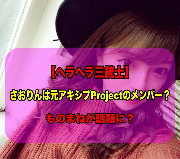 さおり アキシブ project