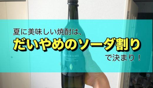 【晩酌】夏に美味しい焼酎は、「だいやめのソーダ割り」で決まり!